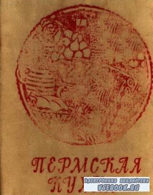 Субботин С. С. - Пермская кухня (1980)