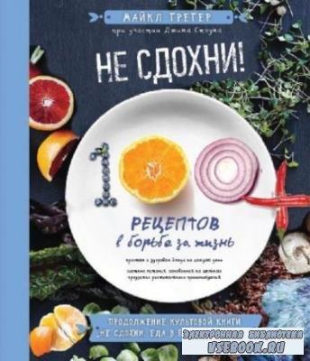 Грегер Майкл, Стоун Джин - Не сдохни! 100+ рецептов в борьбе за жизнь (2019)
