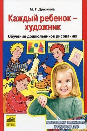 М.Г. Дрезнина - Каждый ребенок - художник. Обучение дошкольников рисованию (2002)