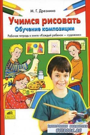 М.Г. Дрезнина - Учимся рисовать. Обучение композиции (2003)
