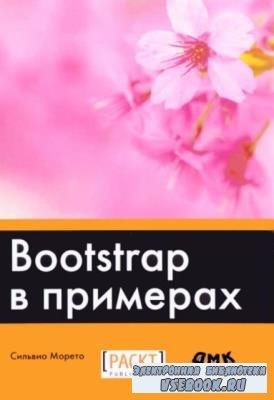 Сильвио Морето - Bootstrap в примерах (2017)