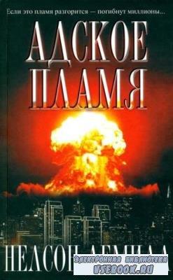 Нельсон Демилль - Собрание сочинений (16 книг) (1995-2011)
