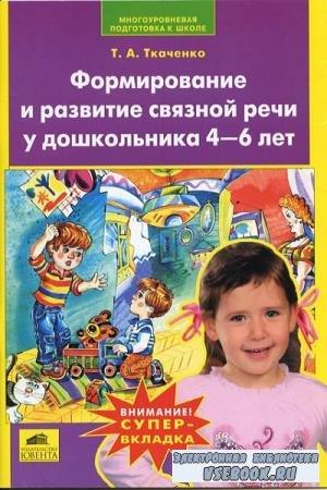 Т.А. Ткаченко - Формирование и развитие связной речи у дошкольника 4-6 лет (2007)