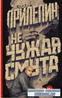 Захар Прилепин - Собрание сочинений (21 книга) (2005-2019)