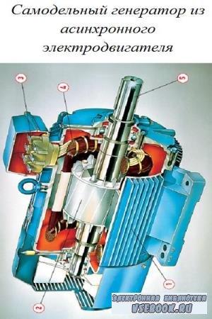 Коллектив авторов - Самодельный генератор из асинхронного электродвигателя (2019)