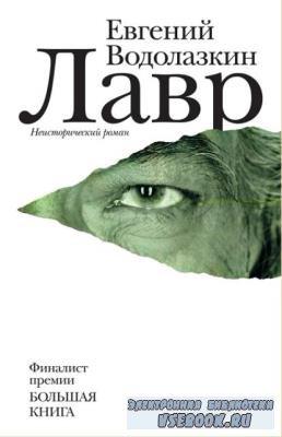 Евгений Водолазкин - Собрание сочинений (7 книг) (2005-2018)