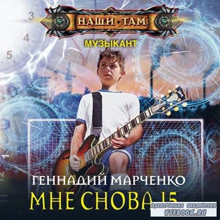 Марченко Геннадий - Музыкант. Мне Снова 15… (Аудиокнига)