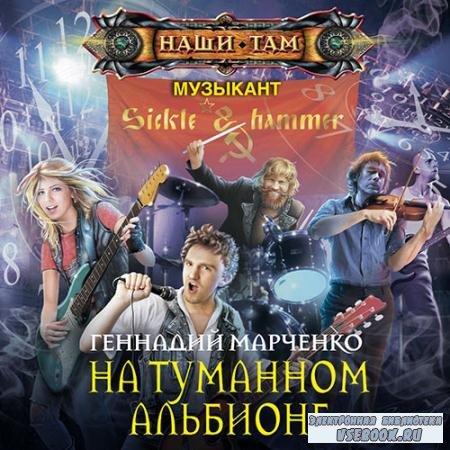 Марченко Геннадий - Музыкант. На Туманном Альбионе (Аудиокнига)