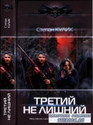 Кулик С. - Точка возврата: Третий не лишний (2006)