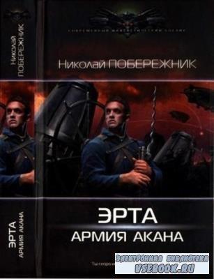 Побережник Н. - Эрта: Армия Акана (2016)