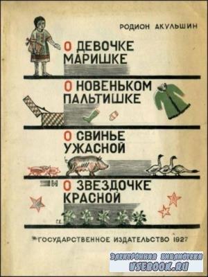 Акульшин Р. - О девочке Маришке о новеньком пальтишке о свинье ужасной и о звездочке красной (1927)