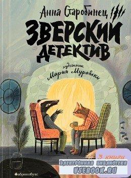 Зверский детектив (3 книги) (аудиокнига)