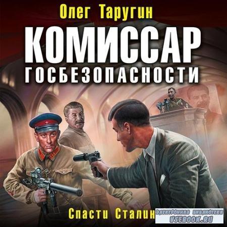 Таругин Олег - Комиссар госбезопасности. Спасти Сталина! (Аудиокнига)
