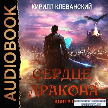 Клеванский Кирилл - Сердце Дракона (Аудиокнига)