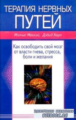 Мэтью Маккей, Дэвид Харп - Терапия нервных путей. Как освободить свой мозг от власти гнева, стресса, боли и желания (2006)