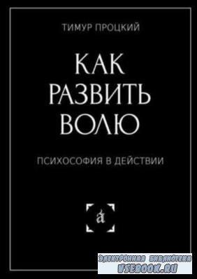Тимур Процкий - Как развить волю. Психософия в действии (2019)