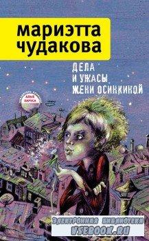 Дела и ужасы Жени Осинкиной (аудиокнига)