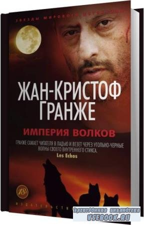 Жан-Кристоф Гранже. Империя волков (Аудиокнига)