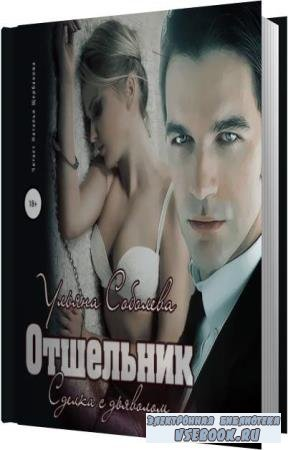 Ульяна Соболева. Отшельник (Аудиокнига)