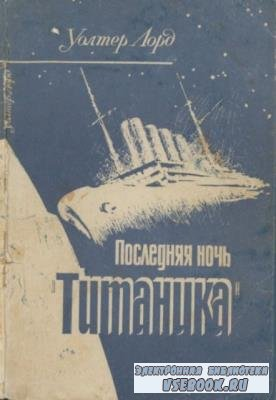 Лорд У. - Последняя ночь «Титаника» (1983)