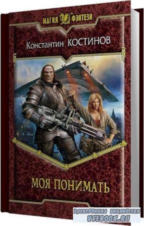 Константин Костинов. Моя понимать (Аудиокнига)