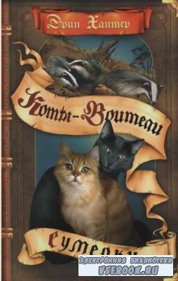Эрин Хантер - Коты-Воители (59 книг) (2003-2018)