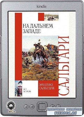 Сальгари Эмилио - На Дальнем Западе