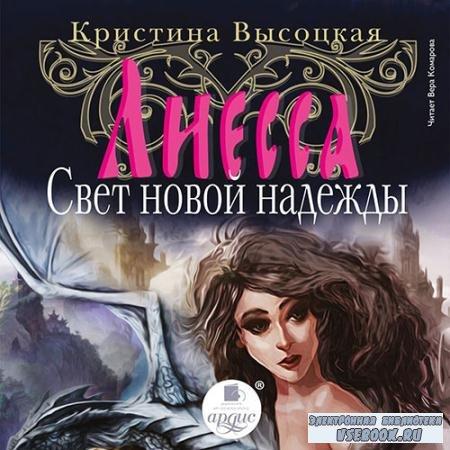 Высоцкая Кристина - Лиесса. Свет новой надежды (Аудиокнига)