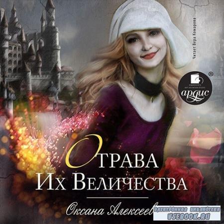 Алексеева Оксана - Отрава Их Величества (Аудиокнига)