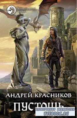 Андрей Красников - Собрание сочинений (15 книг) (2017-2019)