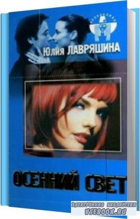 Юлия Лавряшина. Осенний свет (Аудиокнига)