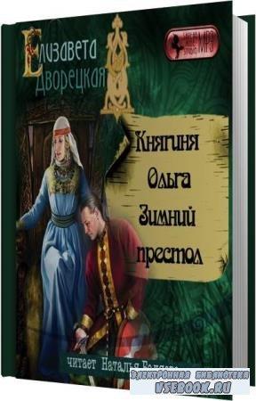 Елизавета Дворецкая. Зимний престол (Аудиокнига)