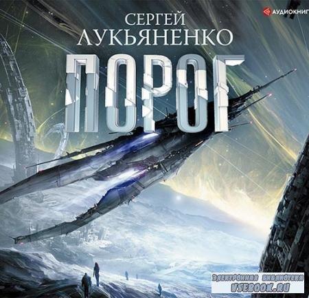 Лукьяненко Сергей - Порог (Аудиокнига)