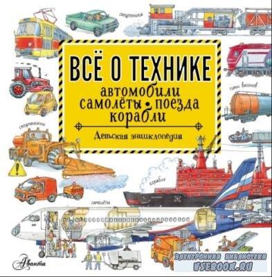 Малов Владимир - Всё о технике. Автомобили, самолёты, поезда, корабли (2019)