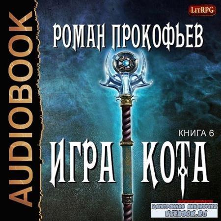 Прокофьев Роман - Игра Кота. Книга шестая (Аудиокнига)