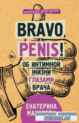 Макарова Е. - Bravo, Penis! Об интимной жизни глазами врача (2019)