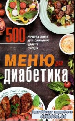 Кузьмина О. (сост.) - Меню для диабетика. 500 лучших блюд для снижения уровня сахара (2019)