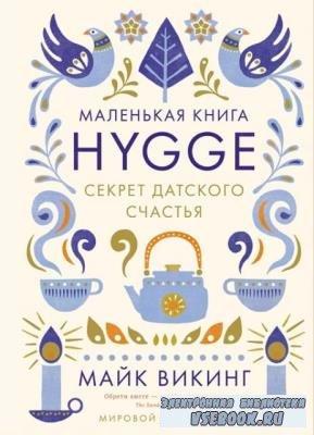 Майк Викинг - Hygge. Секрет датского счастья (2016)