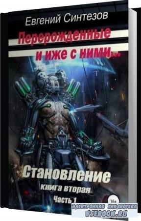 Евгений Синтезов. Становление. Книга вторая. Часть первая (Аудиокнига)
