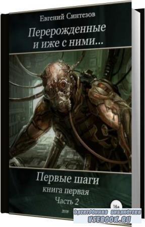 Евгений Синтезов. Первые шаги. Книга первая. Часть вторая (Аудиокнига)