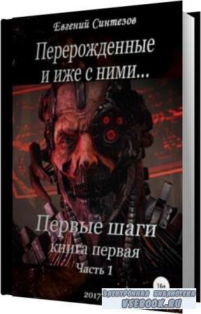 Евгений Синтезов. Первые шаги. Книга первая. Часть первая (Аудиокнига)