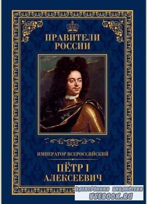 Правители России (24 книги) (2015)