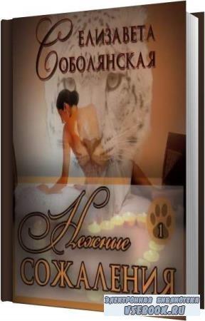Елизавета Соболянская. Нежные сожаления (Аудиокнига)