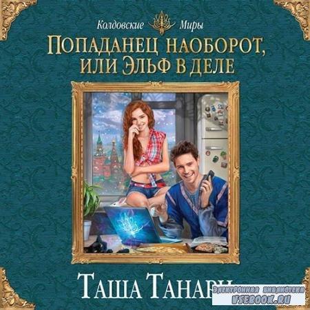 Танари Таша - Попаданец наоборот, или Эльф в деле (Аудиокнига)