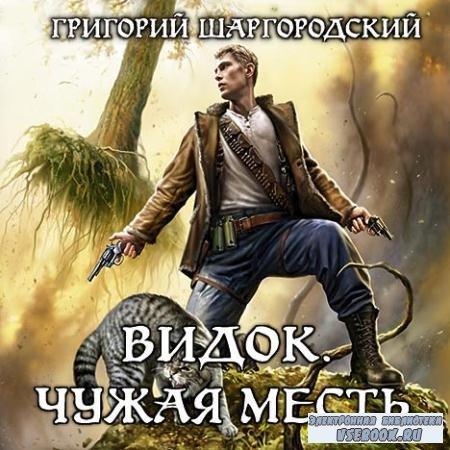 Шаргородский Григорий - Видок. Чужая месть (Аудиокнига)