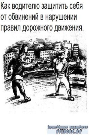 Вадим Володарский - Как водителю защитить себя от обвинений в нарушении правил дорожного движения. (2002)