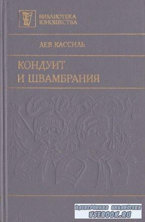 Лев Кассиль. Кондуит и Швамбрания