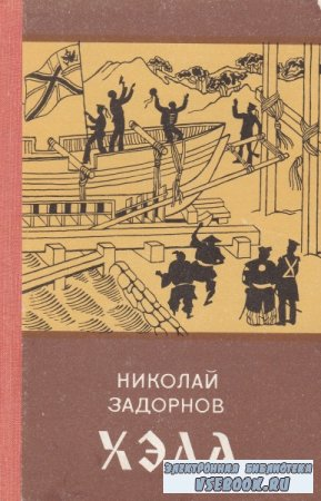 Николай Задорнов. Хэда