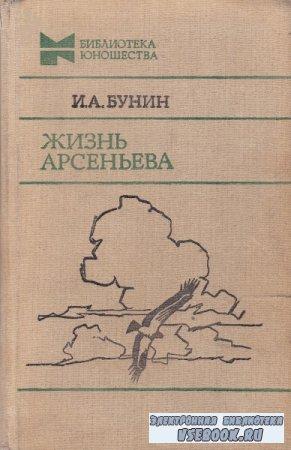 Иван Бунин. Жизнь Арсеньева