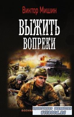 Виктор Мишин - Выжить вопреки (2019) аудиокнига